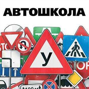 Автошколы Аркули