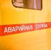 Аварийные службы в Аркуле