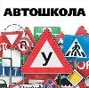 Автошколы в Аркуле