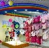 Детские магазины в Аркуле