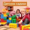 Детские сады в Аркуле