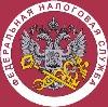 Налоговые инспекции, службы в Аркуле